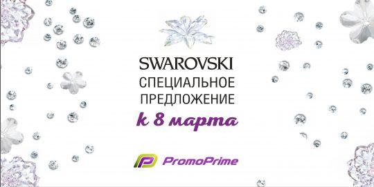 Подарки Swarovski_VIP