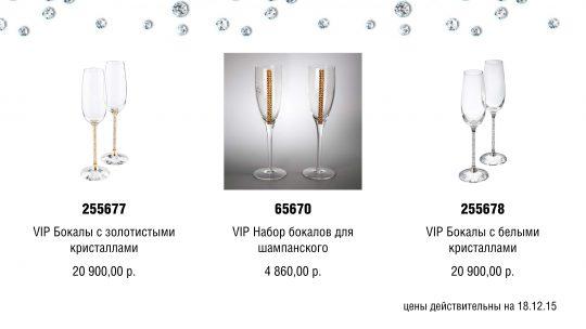 Swarovski_VIP подарки к 8 Марта_Страница_13