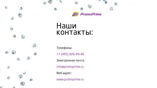 Swarovski_VIP подарки к 8 Марта_Страница_15