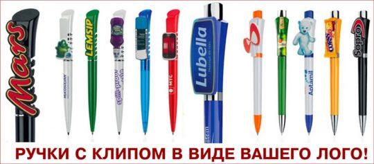 Ручка с логотипом – незаменимый атрибут бренда