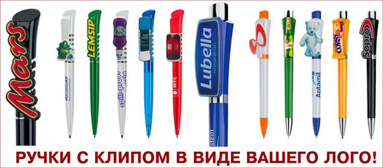 Ручка с логотипом — незаменимый атрибут бренда