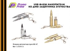 USB флеш накопители к 23 Февраля