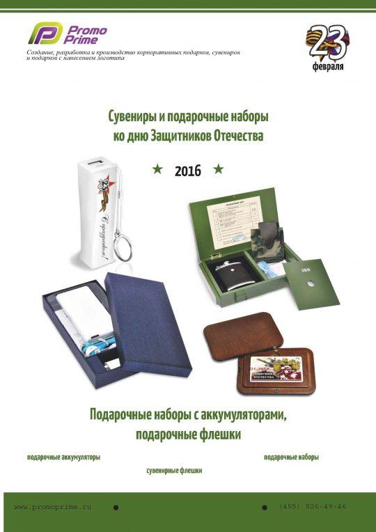 Подарки к 23 Февраля_гаджеты