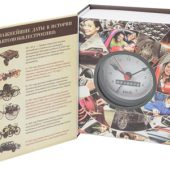 Часы в виде книги «Полная история автомобилестроения», арт. 000995703