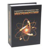 Часы в виде книги «Традиционные и нетрадиционные виды электроэнергетики», арт. 000995903