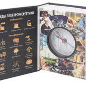 Часы в виде книги «Традиционные и нетрадиционные виды электроэнергетики»