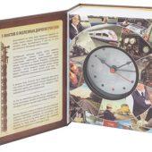Часы в виде книги «Железные дороги России», арт. 000996103
