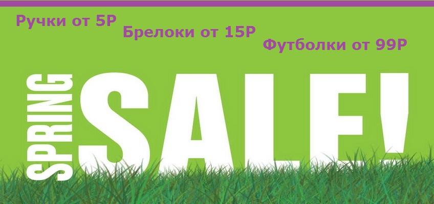 Весенний Sale