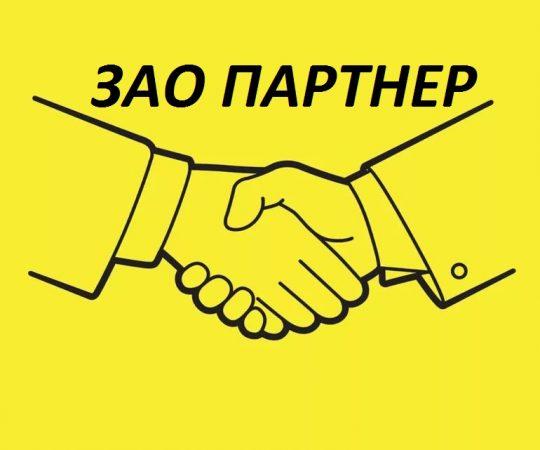 """Подарочная продукция к юбилею ЗАО """"ПАРТНЕР"""""""
