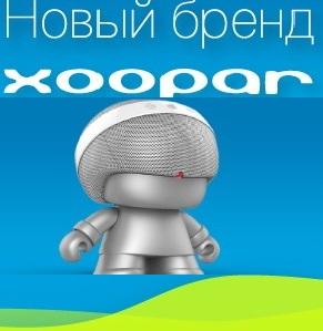 Новый бренд гаджетов – XOOPAR