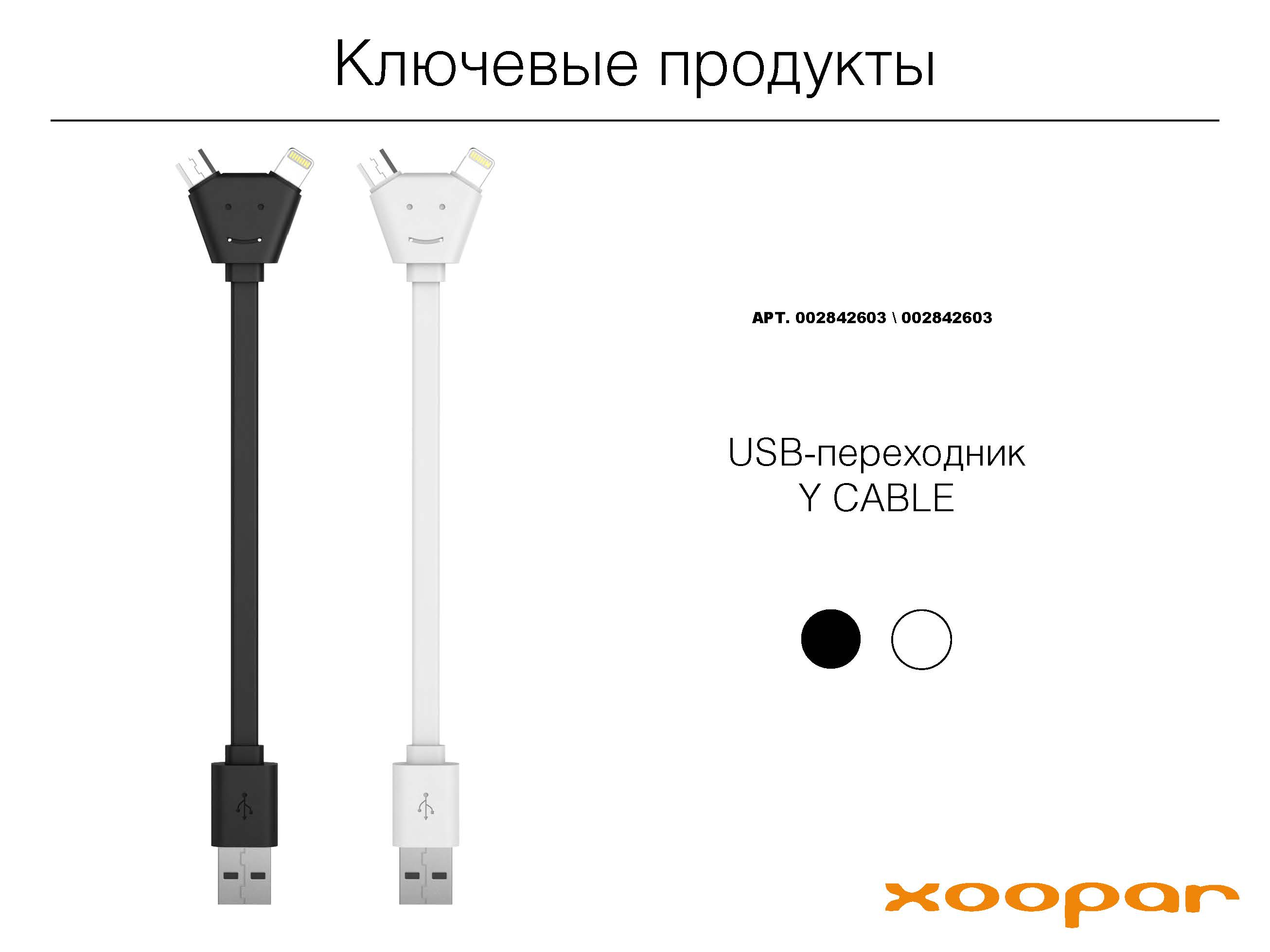 xoopar-brandbook_Страница_10