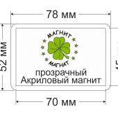 Акриловые магниты