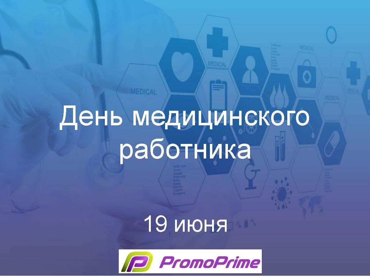 Den-medicinskogo-rabotnika_19.06.16_Страница_01