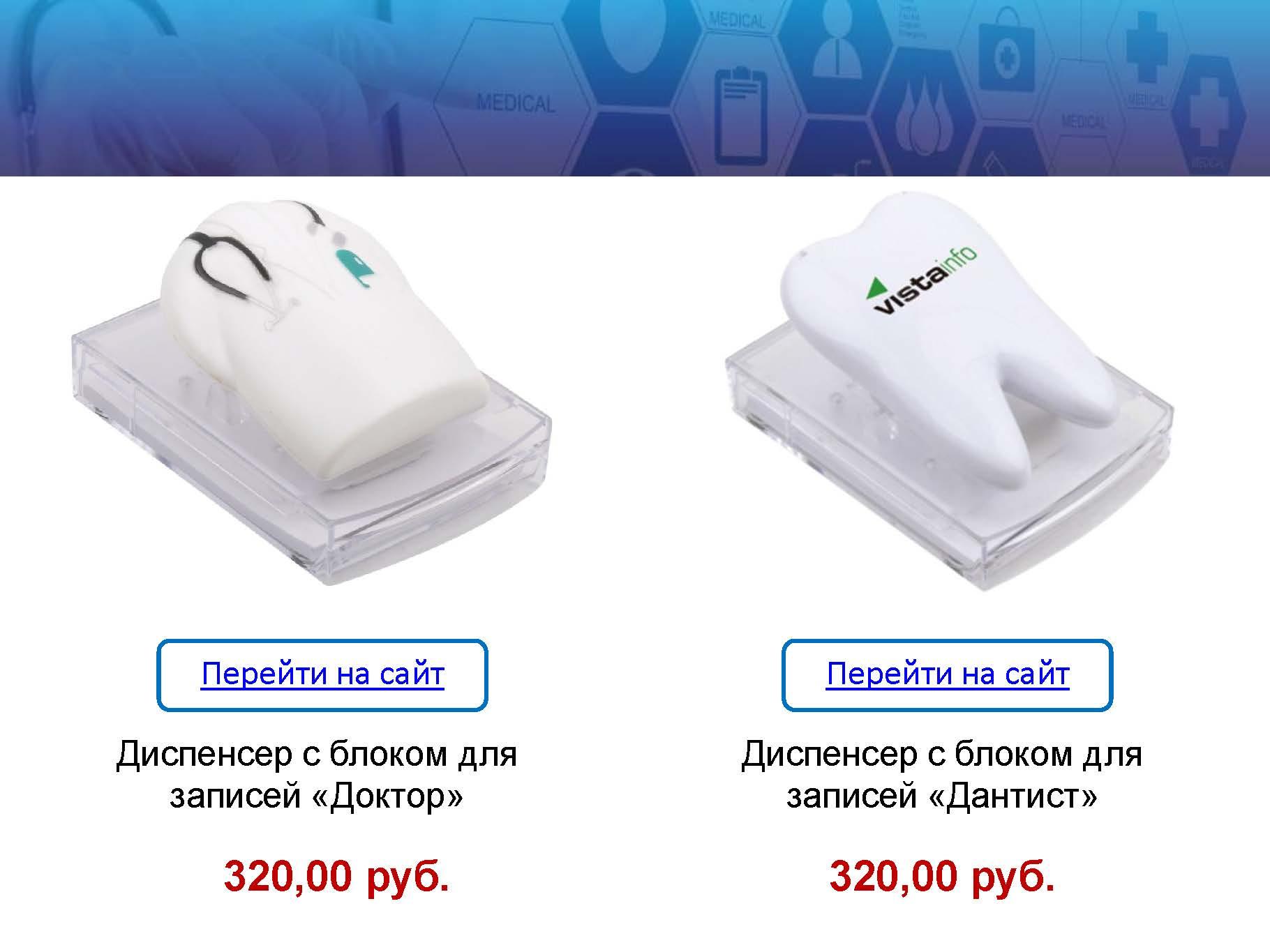 Den-medicinskogo-rabotnika_19.06.16_Страница_02