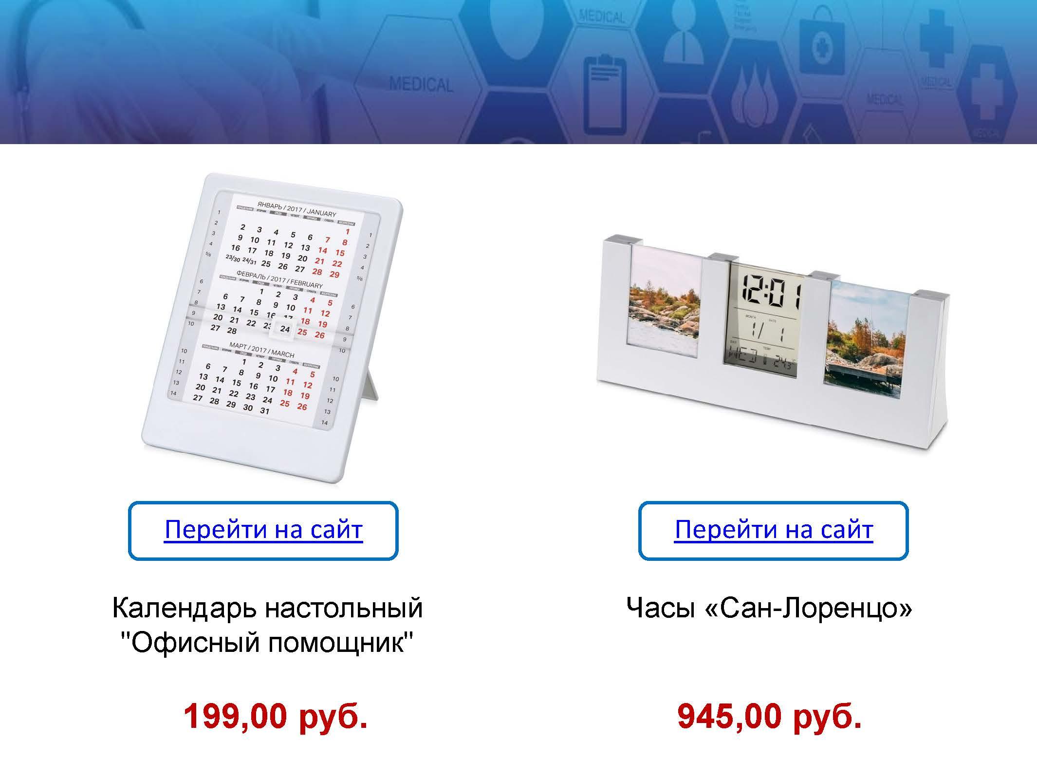 Den-medicinskogo-rabotnika_19.06.16_Страница_03
