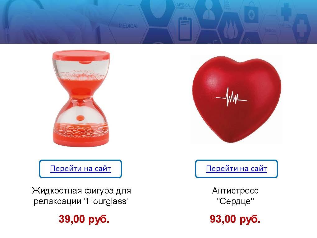 Den-medicinskogo-rabotnika_19.06.16_Страница_06