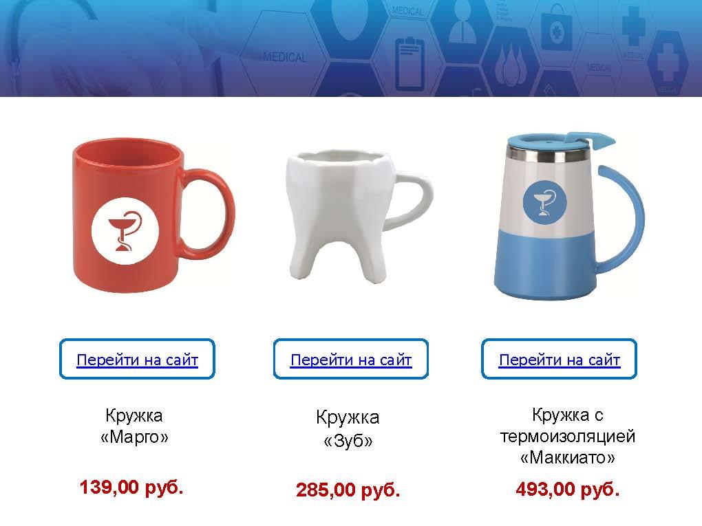 Den-medicinskogo-rabotnika_19.06.16_Страница_07