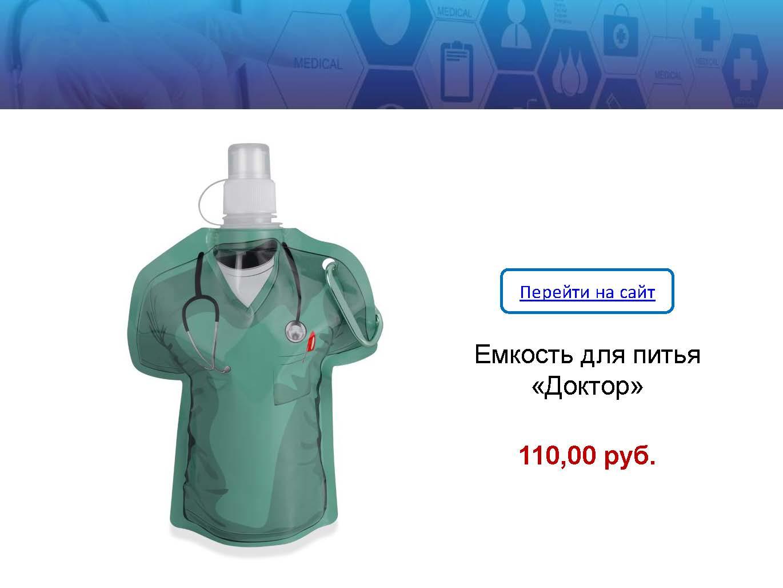 Den-medicinskogo-rabotnika_19.06.16_Страница_08