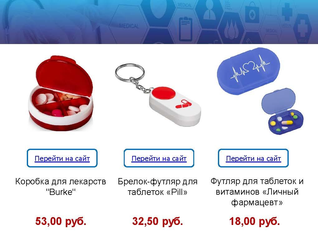 Den-medicinskogo-rabotnika_19.06.16_Страница_09