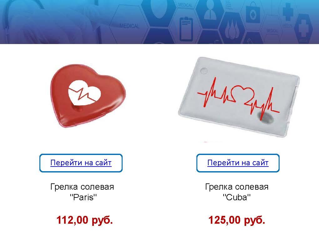 Den-medicinskogo-rabotnika_19.06.16_Страница_10