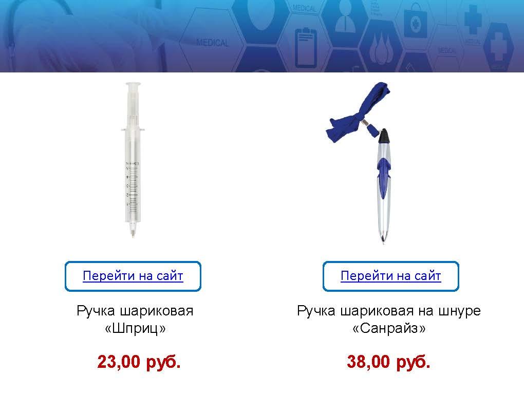 Den-medicinskogo-rabotnika_19.06.16_Страница_14