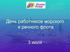 День работников морского и речного флота_03.07.2016 г.
