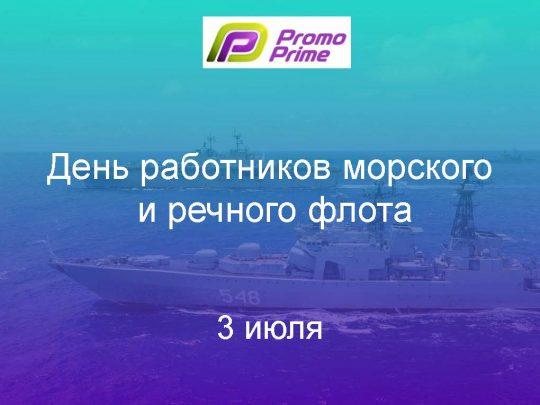 День работников морского и речного флота_03.07.2018 г.