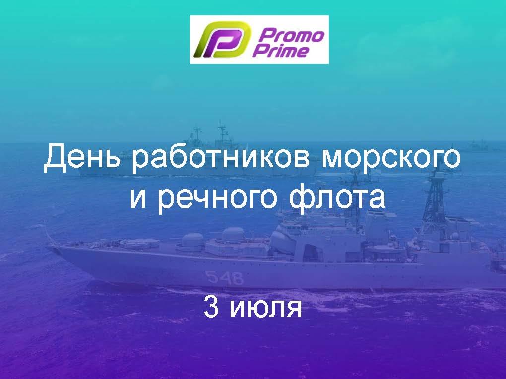 Den-rabotnikov-morskogo-i-rechnogo-flota_Страница_01