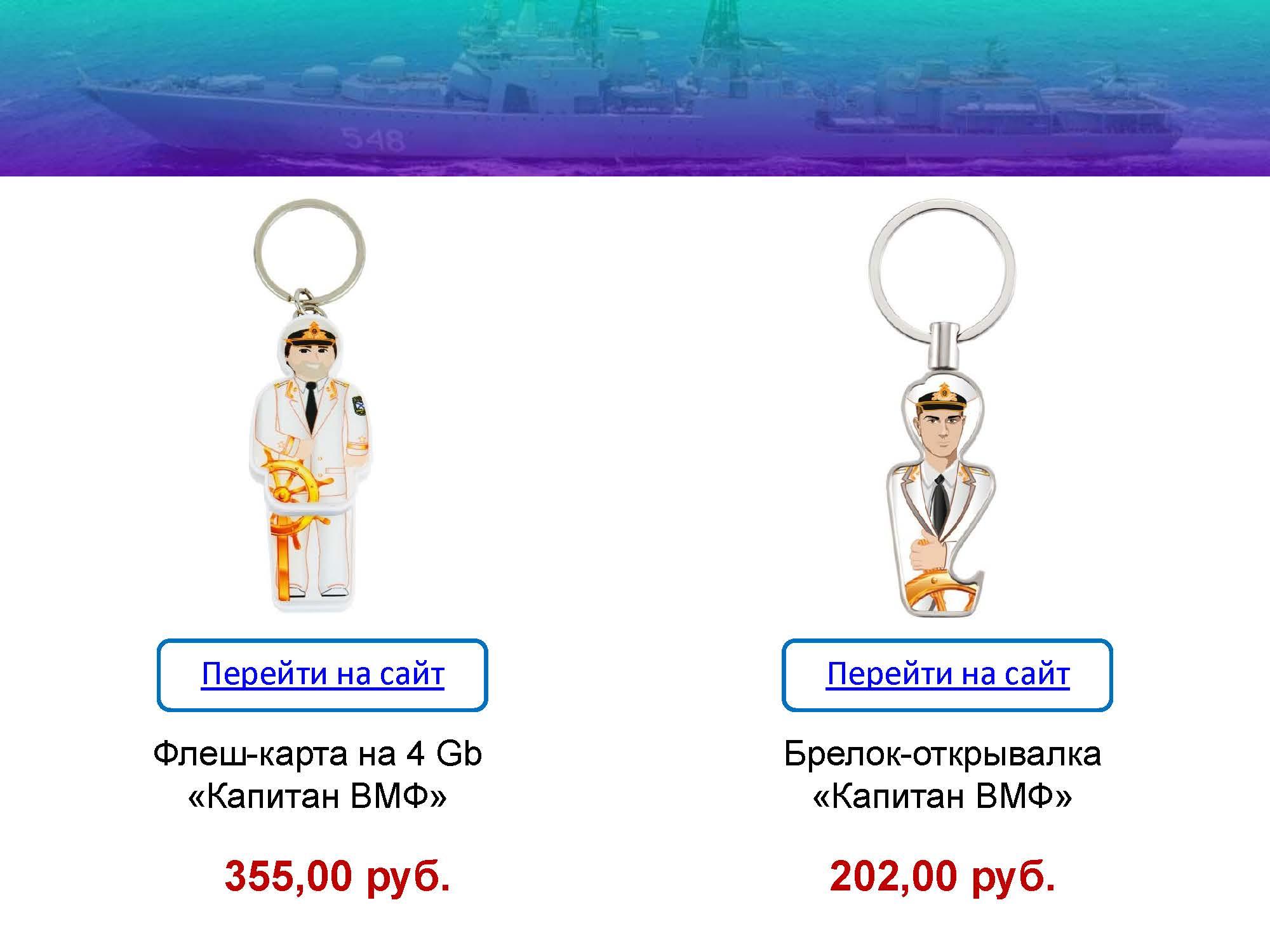 Den-rabotnikov-morskogo-i-rechnogo-flota_Страница_02
