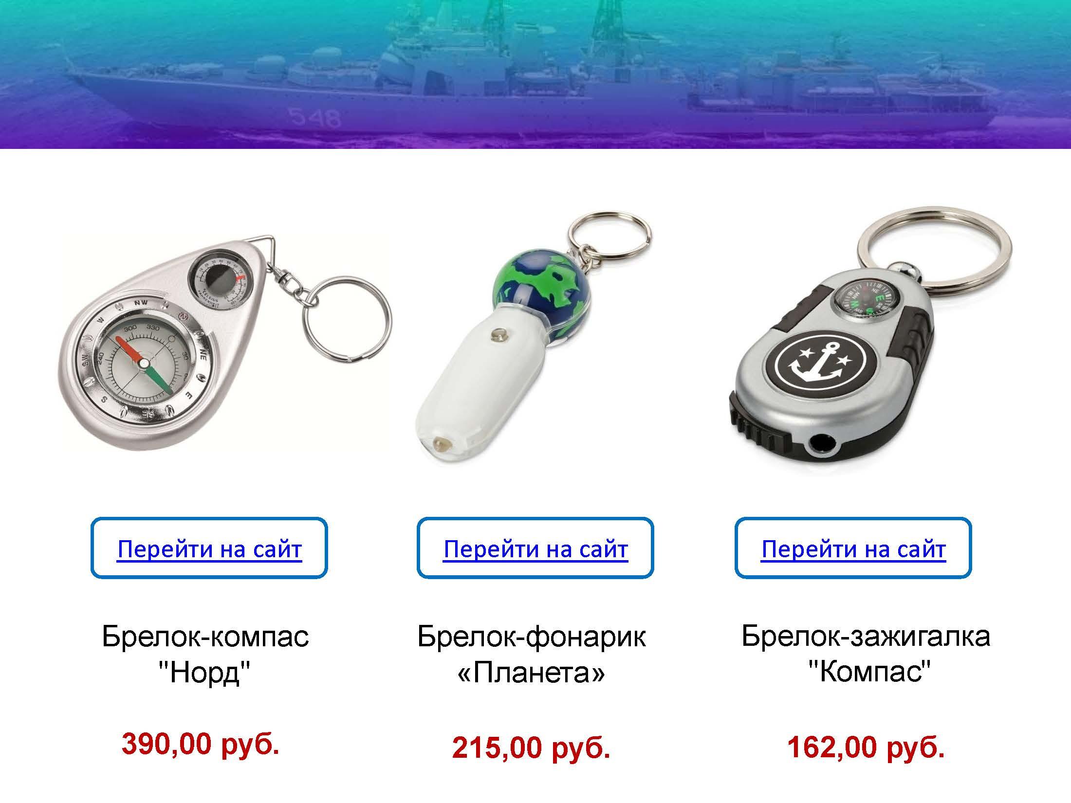 Den-rabotnikov-morskogo-i-rechnogo-flota_Страница_04