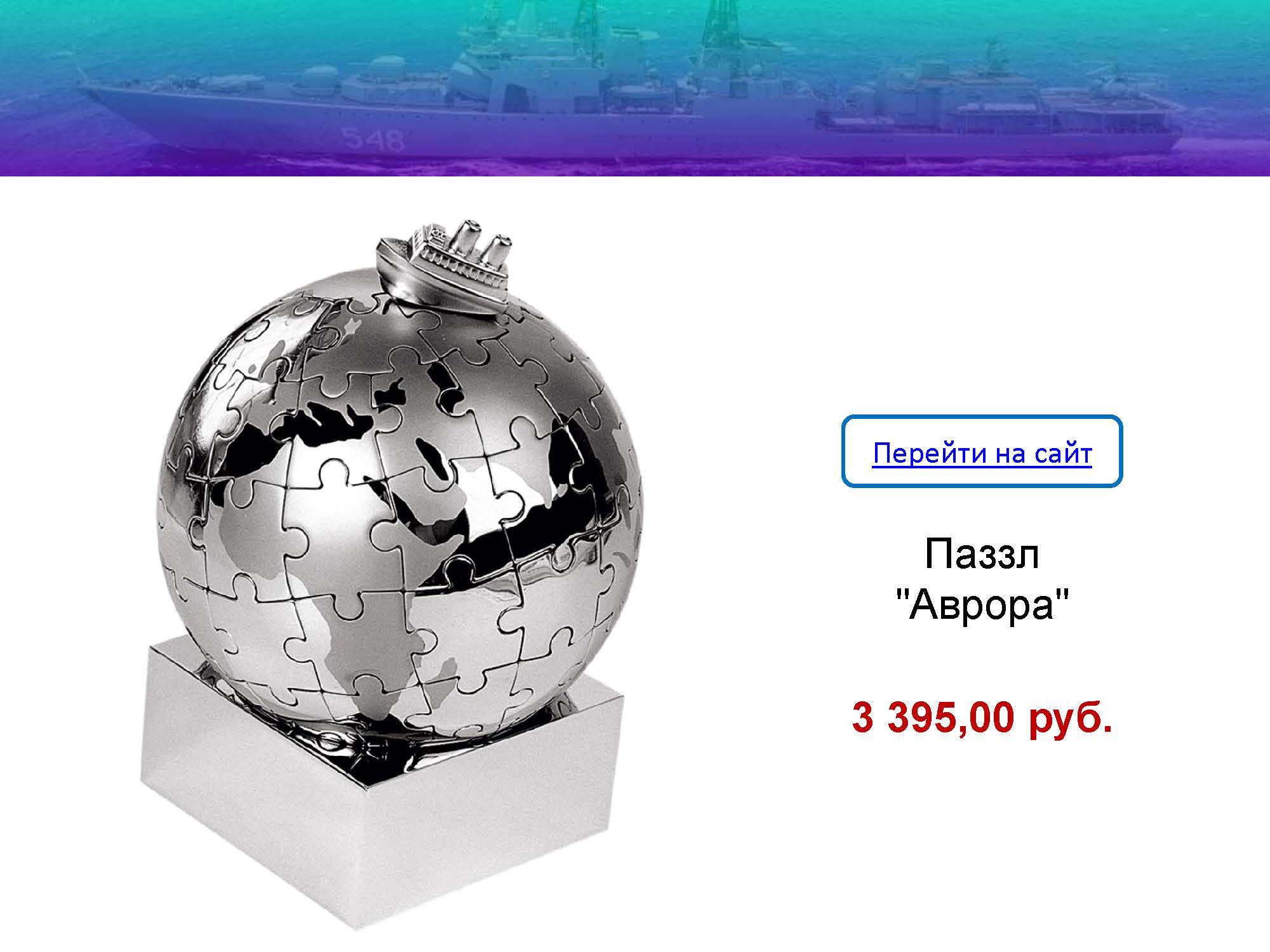 Den-rabotnikov-morskogo-i-rechnogo-flota_Страница_07
