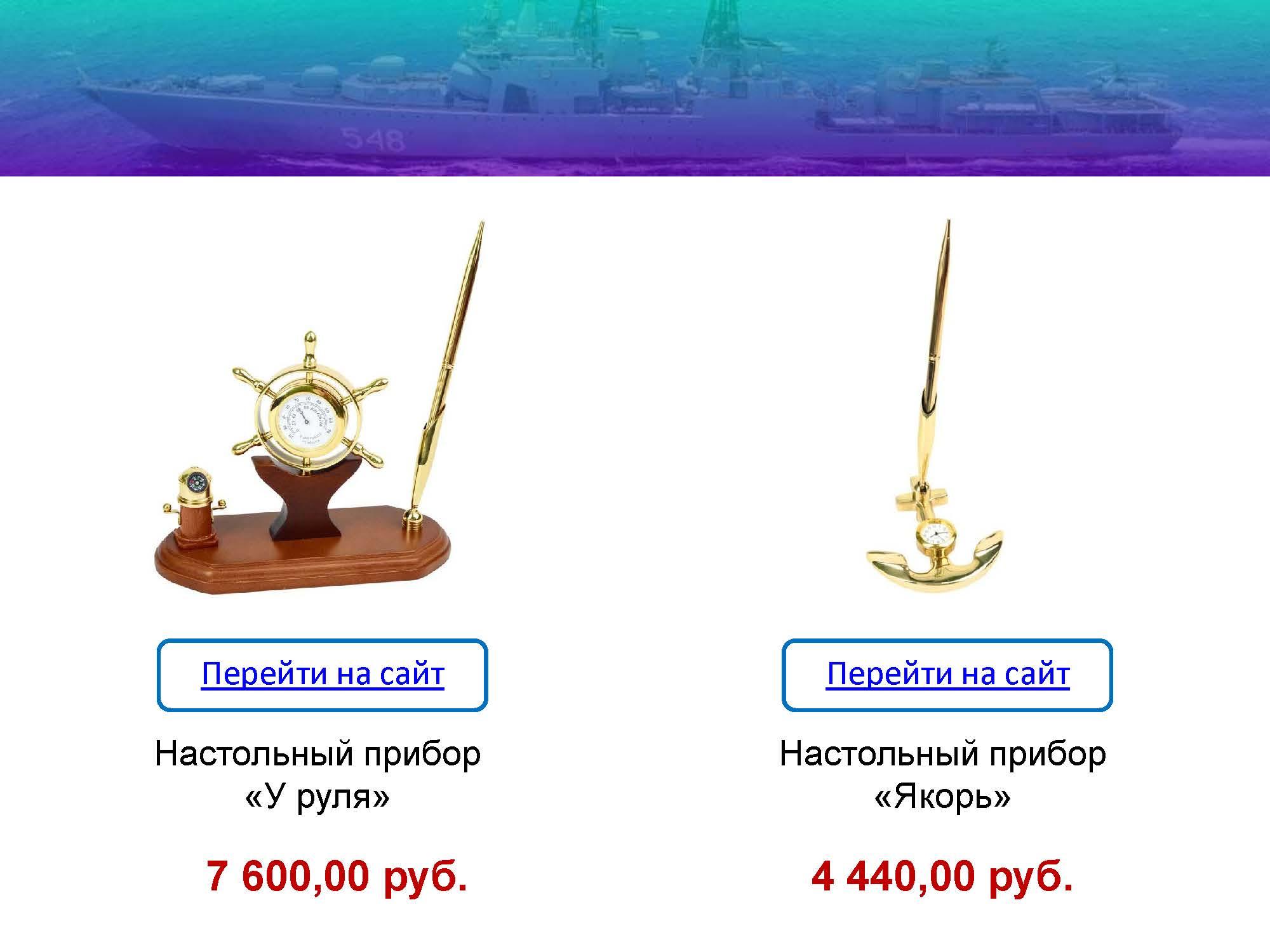 Den-rabotnikov-morskogo-i-rechnogo-flota_Страница_08
