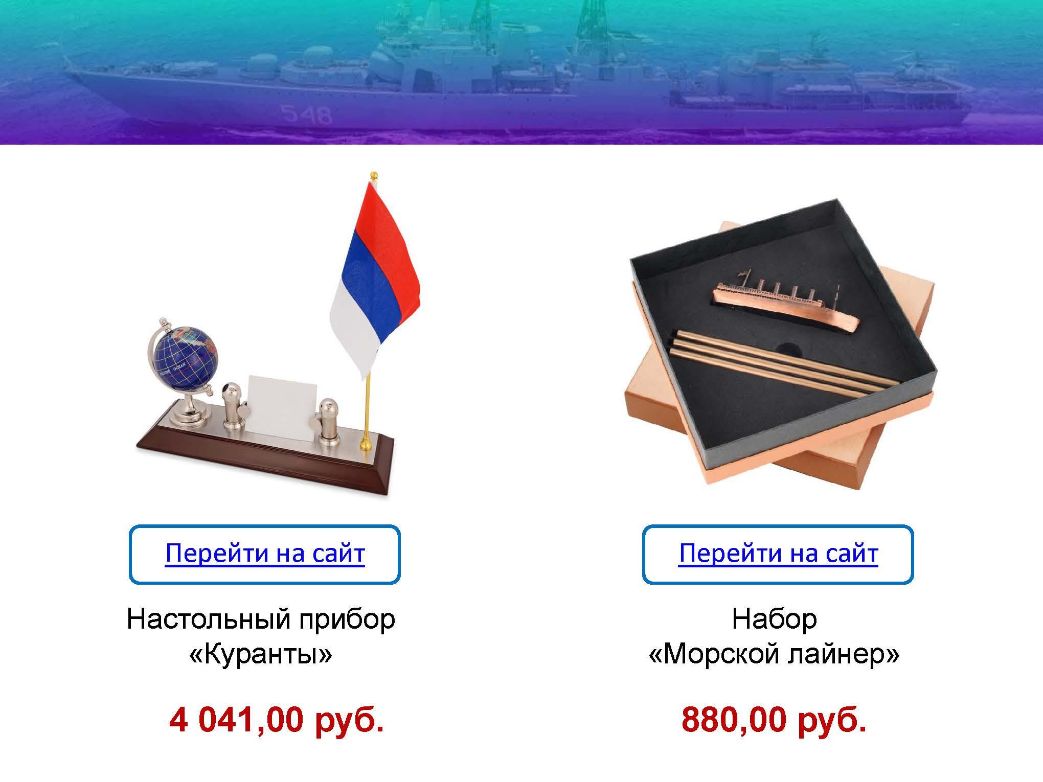 Den-rabotnikov-morskogo-i-rechnogo-flota_Страница_09