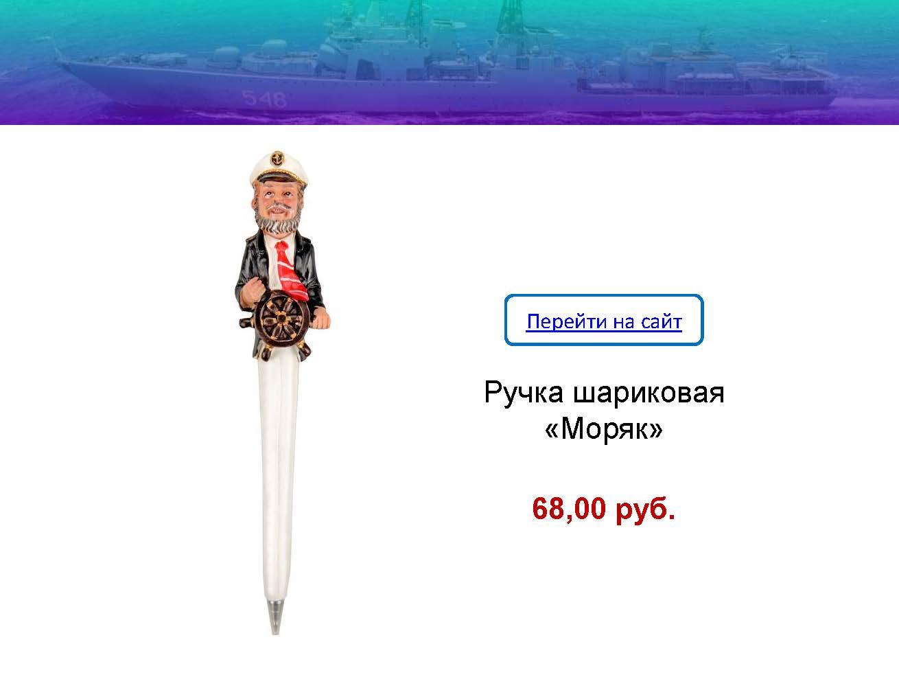 Den-rabotnikov-morskogo-i-rechnogo-flota_Страница_10