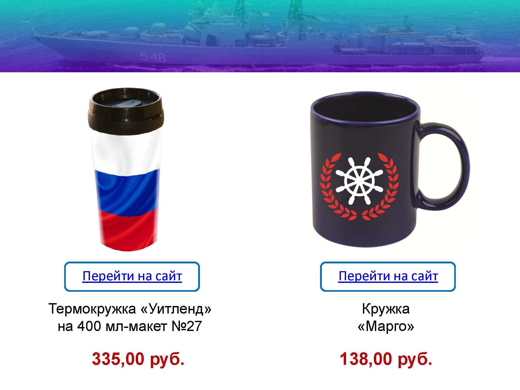 Den-rabotnikov-morskogo-i-rechnogo-flota_Страница_12