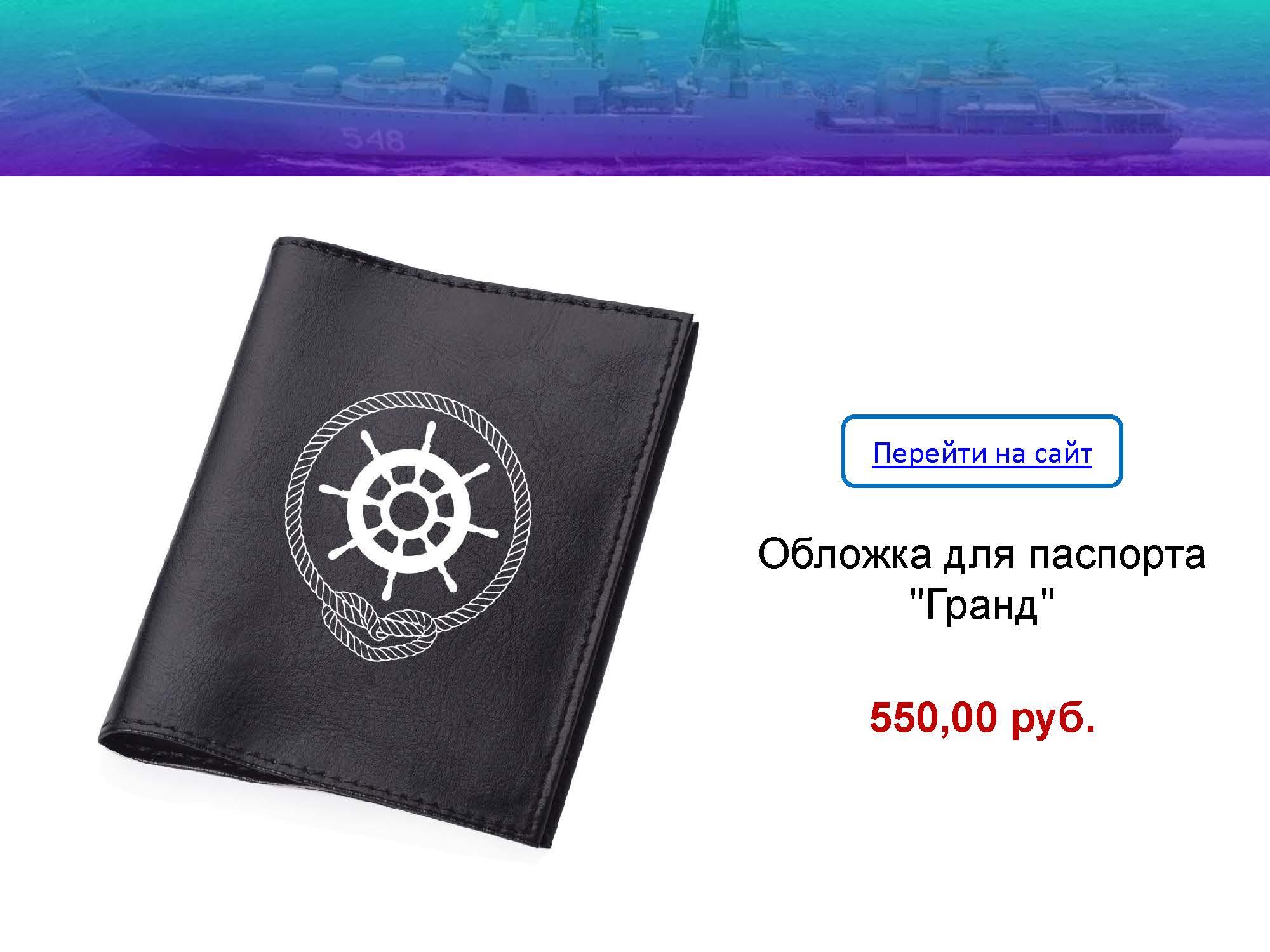 Den-rabotnikov-morskogo-i-rechnogo-flota_Страница_16