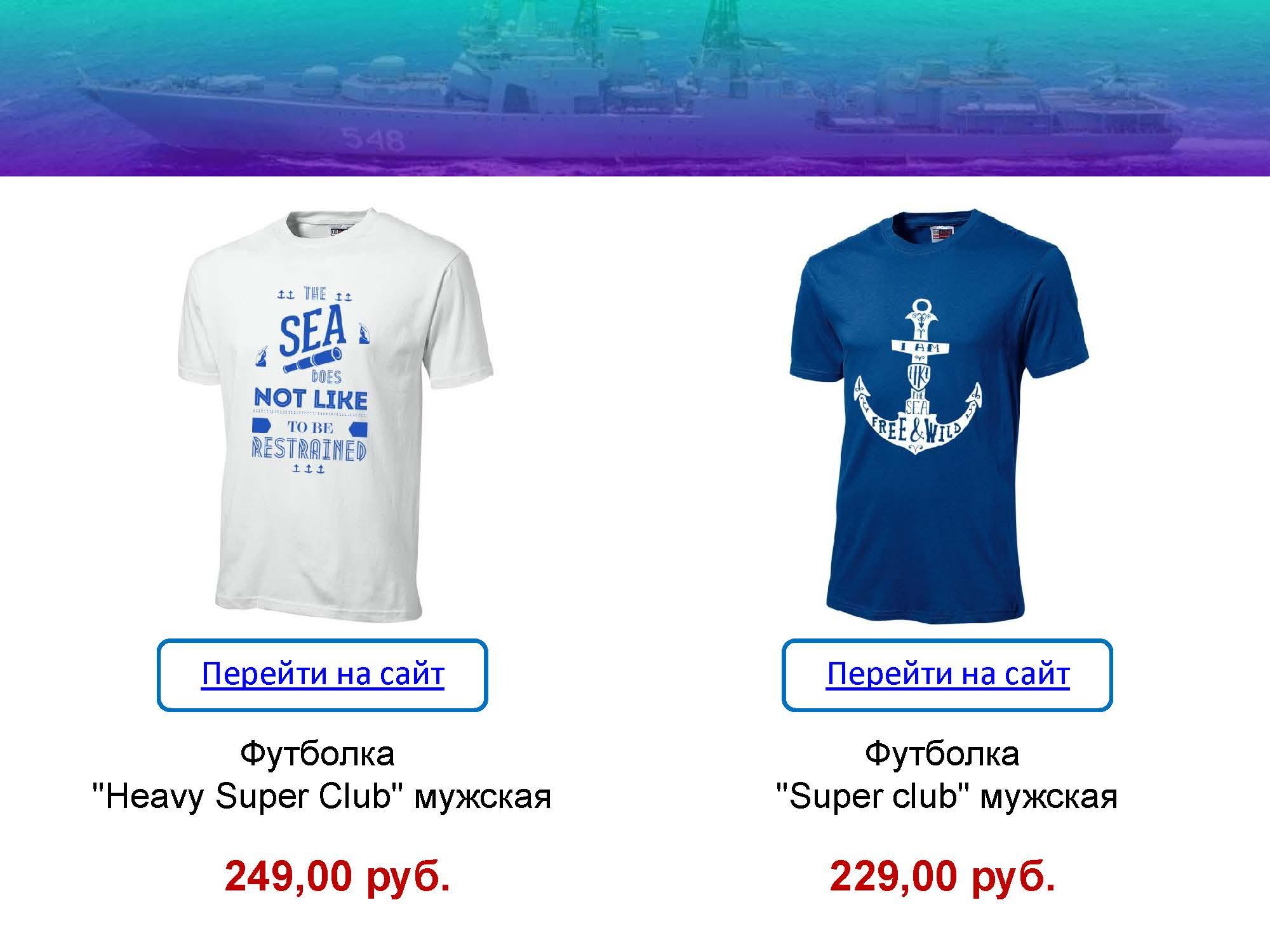 Den-rabotnikov-morskogo-i-rechnogo-flota_Страница_17