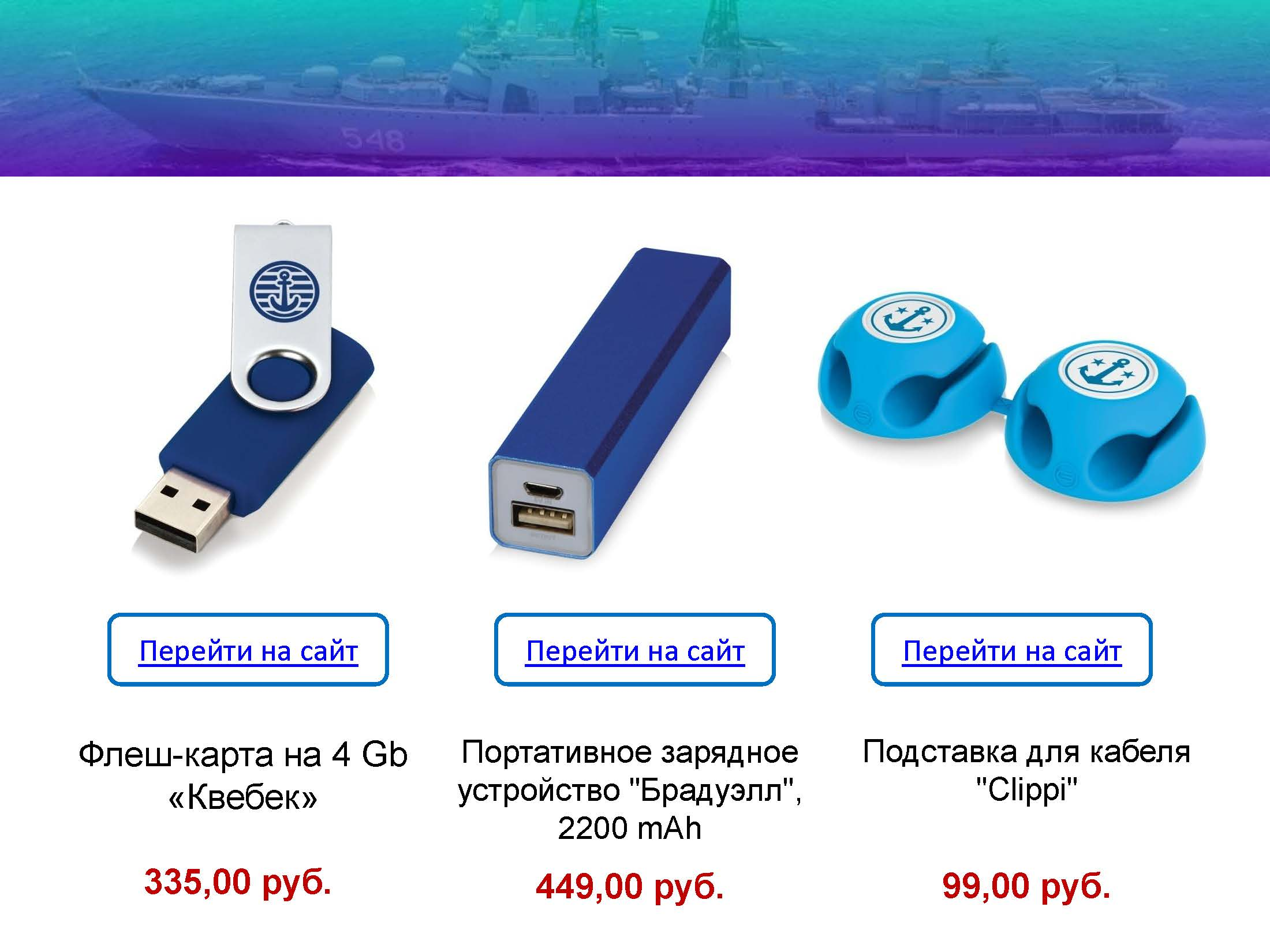 Den-rabotnikov-morskogo-i-rechnogo-flota_Страница_18