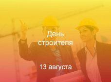 День строителя_13.08.2018 г.