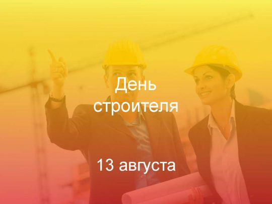 День строителя_13 августа