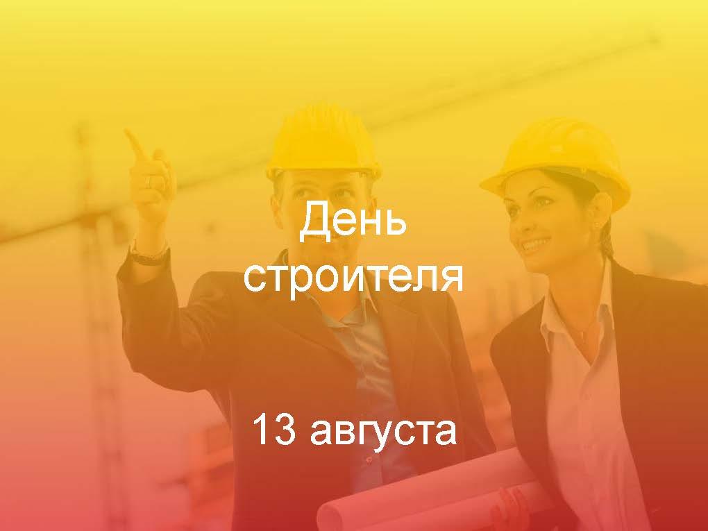 13_aug_Страница_01