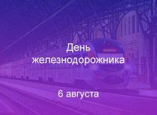 День железнодорожника_06.08.2018 г.