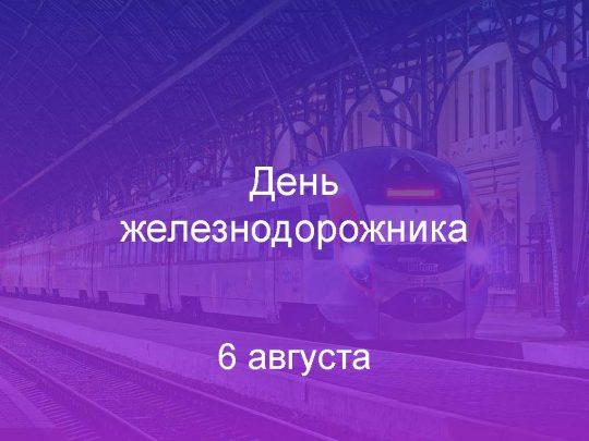 День железнодорожника_06 августа