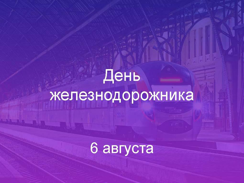 6_aug_Страница_01