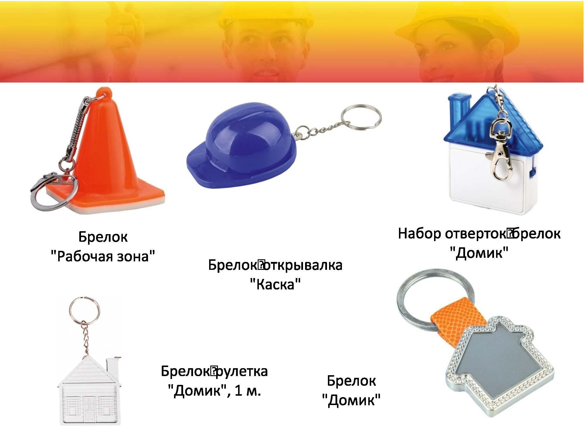 Презентация от PromoPrime  День Строителя_Страница_02