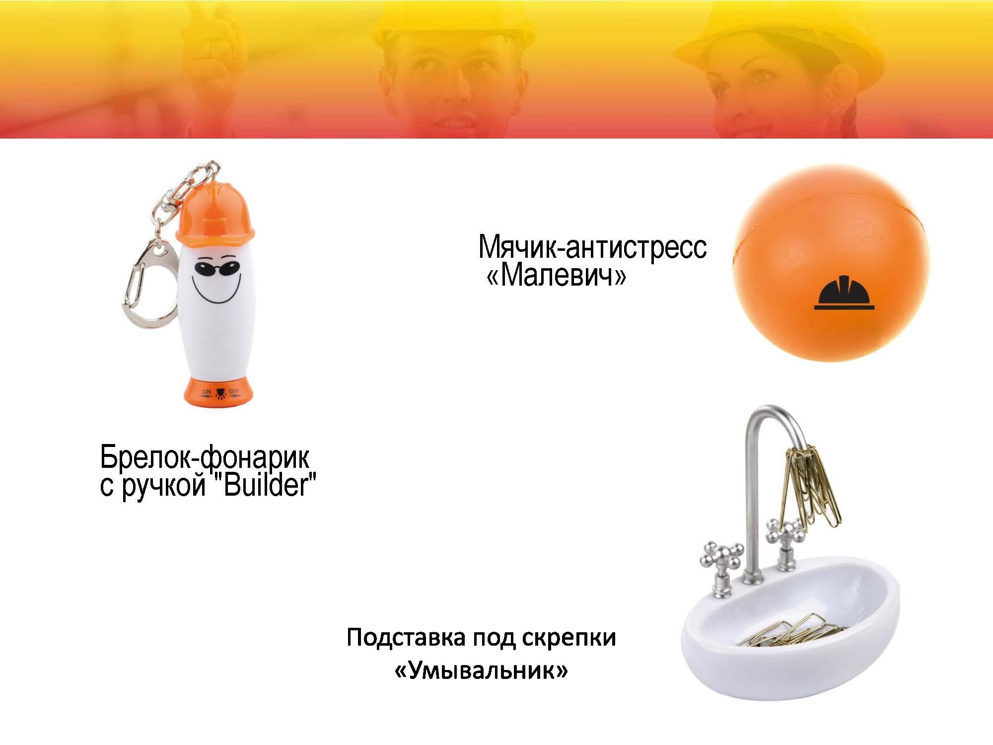 Презентация от PromoPrime  День Строителя_Страница_04