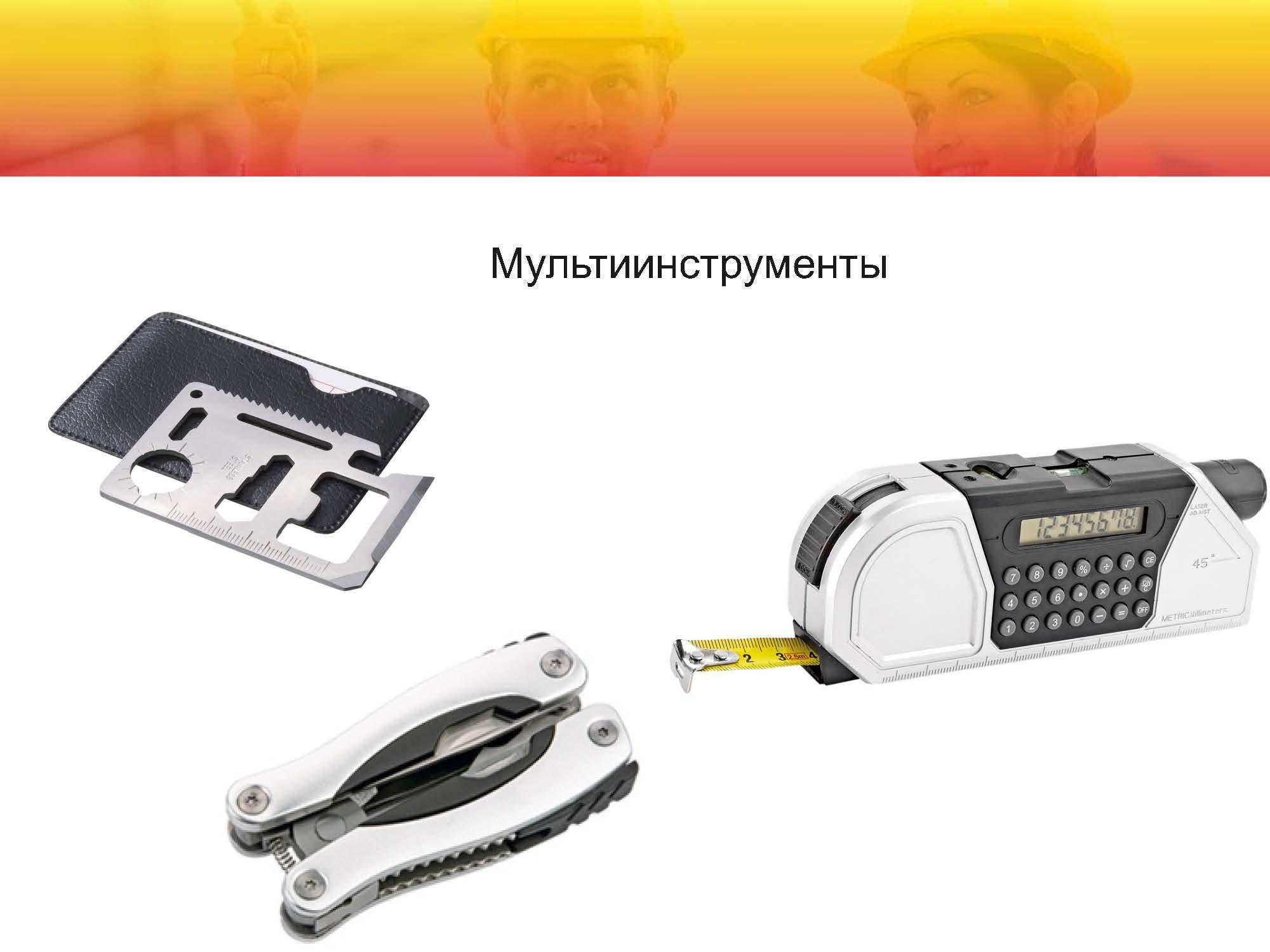 Презентация от PromoPrime  День Строителя_Страница_09