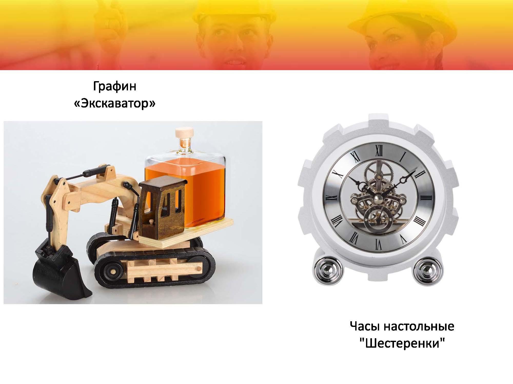 Презентация от PromoPrime  День Строителя_Страница_10
