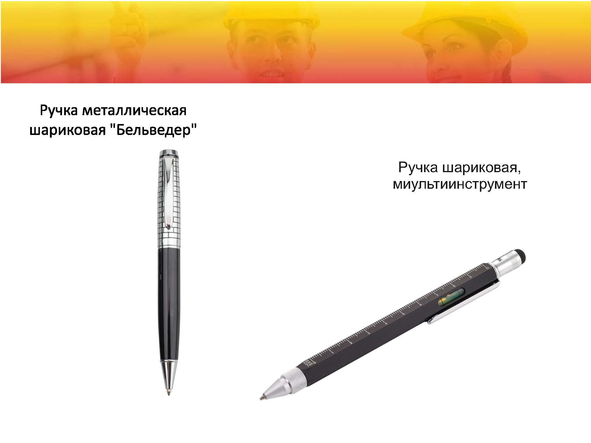 Презентация от PromoPrime  День Строителя_Страница_11