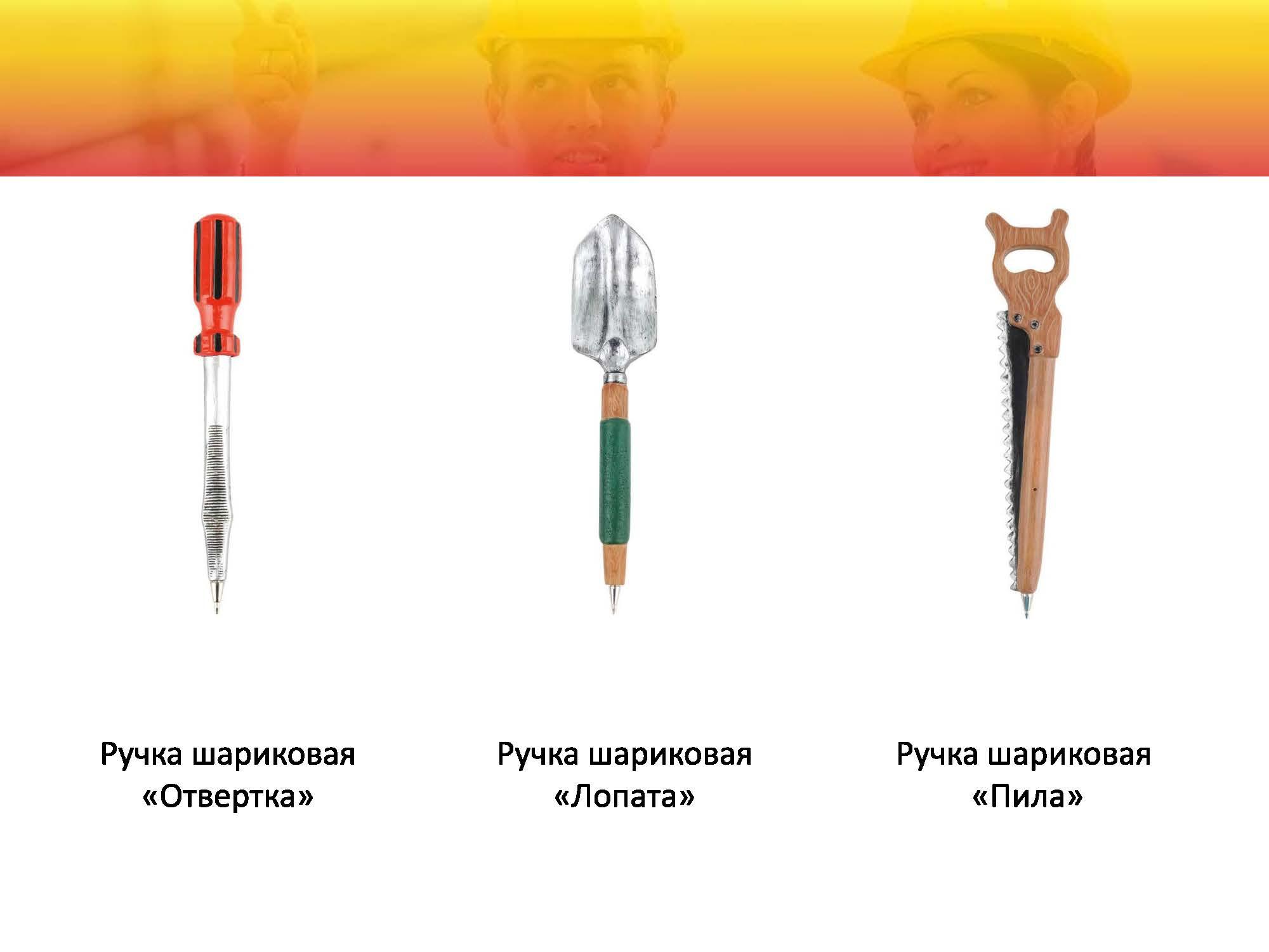 Презентация от PromoPrime  День Строителя_Страница_12